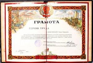 1933 Герой Труда