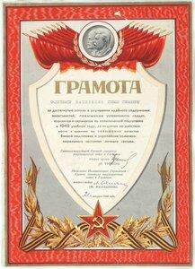 1949 За политзанятия