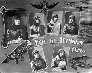 2 Военная Школа Лётчиков. 1928 г.