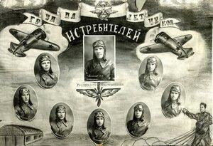 Группа лётчиков истребителей Пантелеева Н.И. 1938 г.