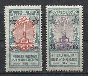 1926 г.6-й международный конгресс пролетарских эсперантистов в Ленинграде