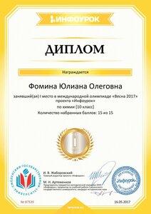 Диплом проекта infourok.ru №87539.jpg