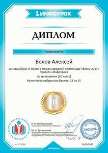 Диплом проекта infourok.ru №333048.jpg