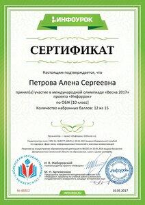 Сертификат проекта infourok.ru №88352.jpg
