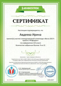 Сертификат проекта infourok.ru №333310.jpg