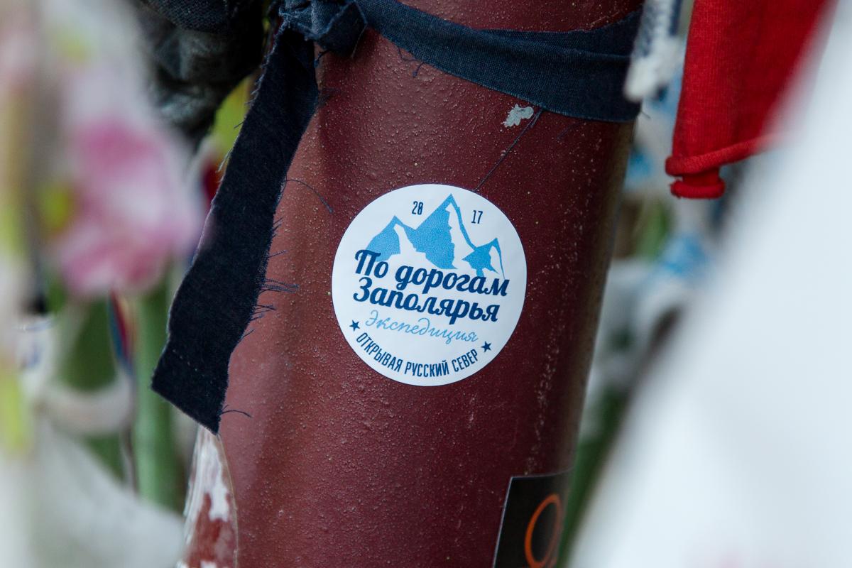 экспедиция по дорогам Заполярья алексей зайцев блогер путешествие