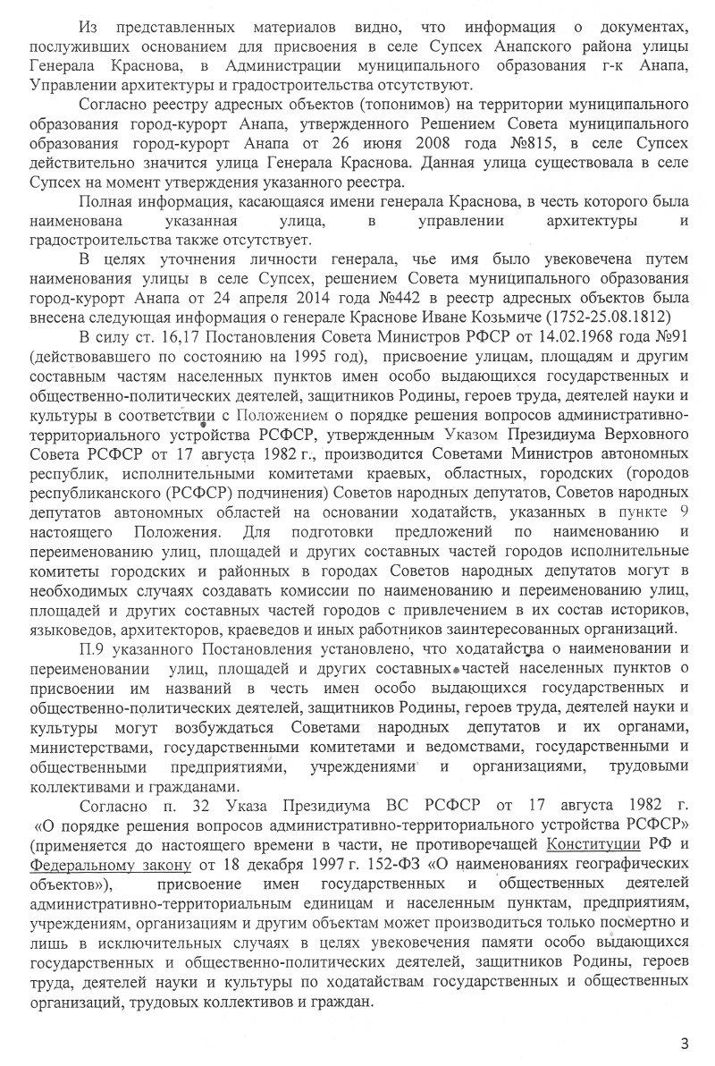 20150320-Улица им. генерала Краснова- глупость или преступление-pic3
