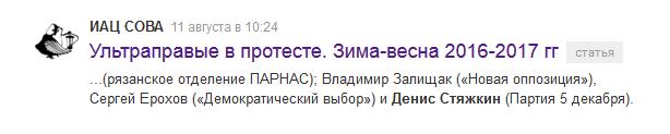 Ультраправый Денис Стяжкин