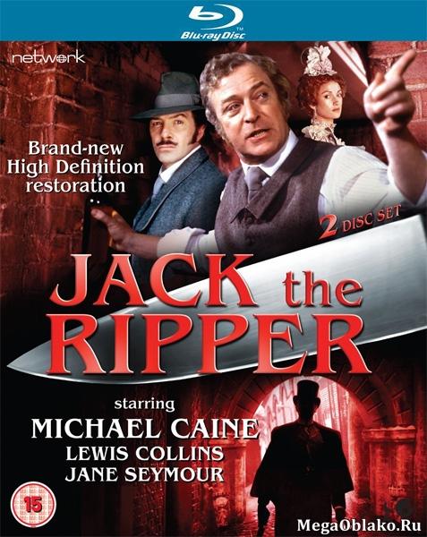 Джек-потрошитель / Jack the Ripper (1988/BDRip/HDRip)