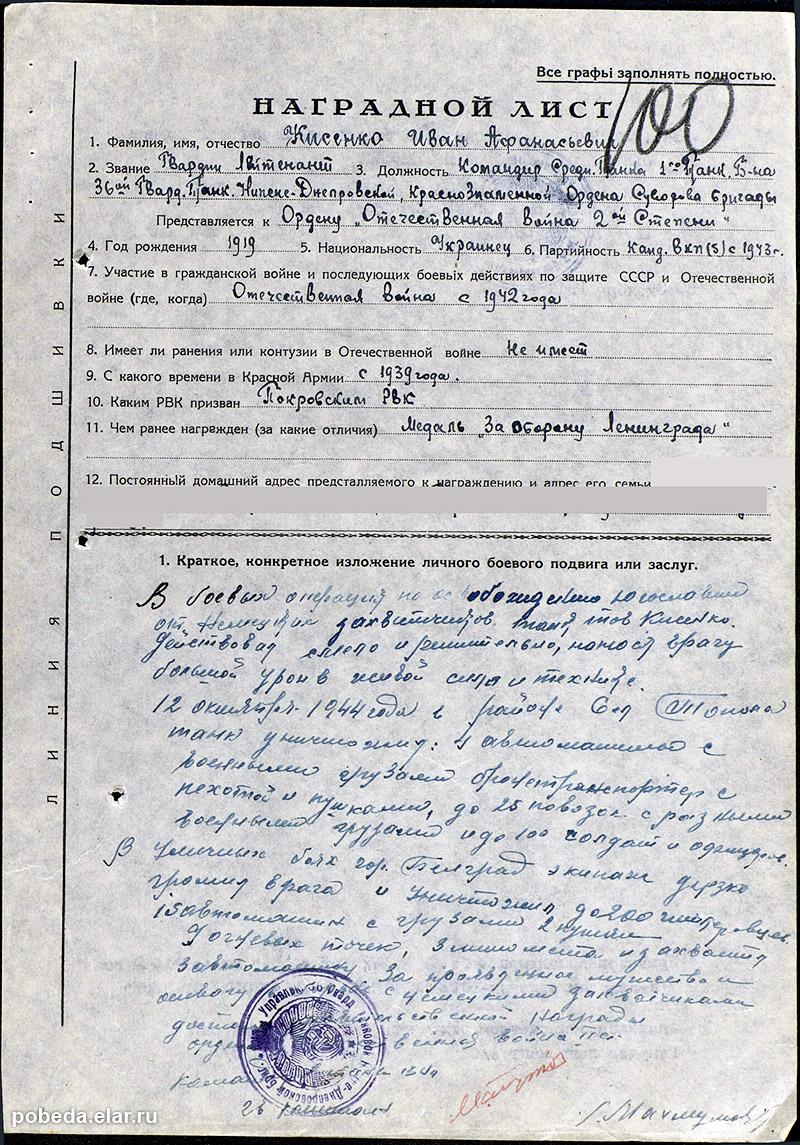 Наградной лист на Кисенко.jpg