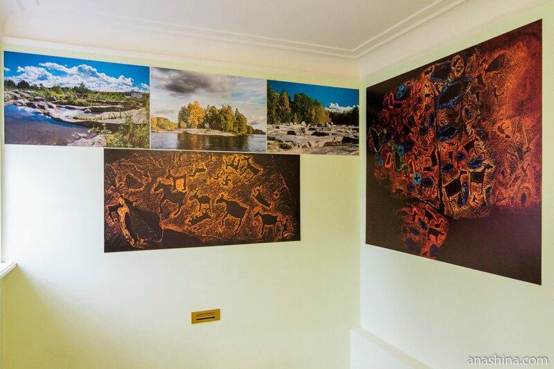 Фотографии природных красот и петроглифов Карелии, Национальный музей Республики Карелия