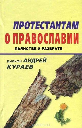 протестантам о православии.jpg