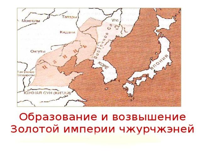 Древнее государство на Дальнем Востоке