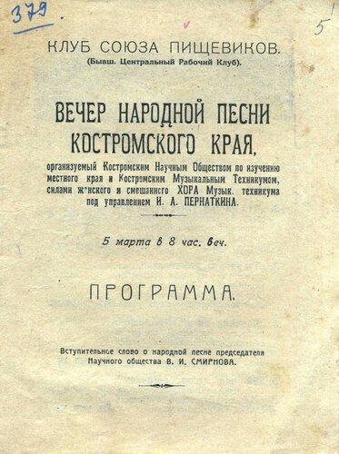 ГАКО. Ф. Р-550. Оп. 1. Д. 98. Л. 5(1)