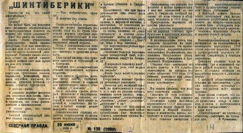 Северная правда. – 1929. – 20 июня. – С. 6.