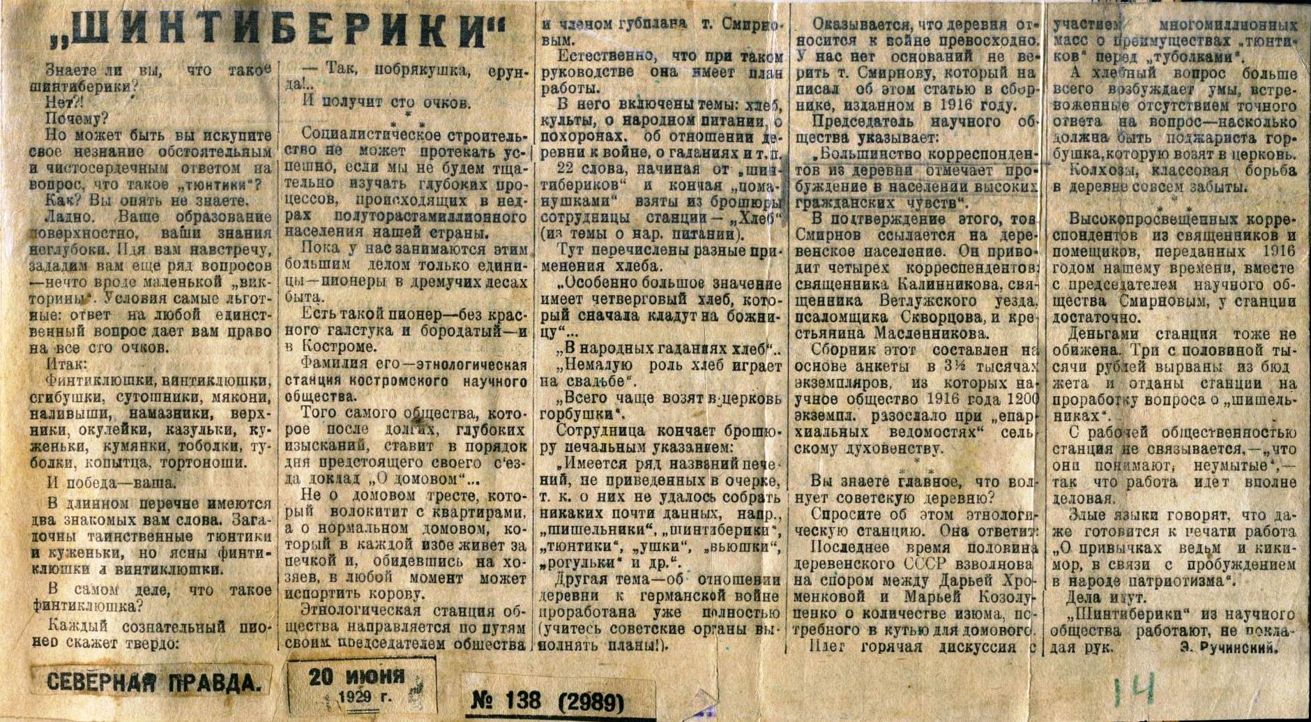 <a href='http://kosarchive.ru/expo45'>Северная правда. – 1929. – 20 июня. – С. 6.</a>