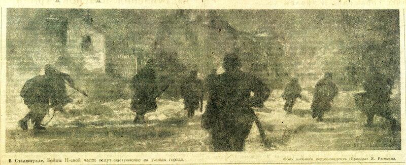 «Правда», 27 января 1943 года, Сталинградская битва, сталинградская наука, битва за Сталинград