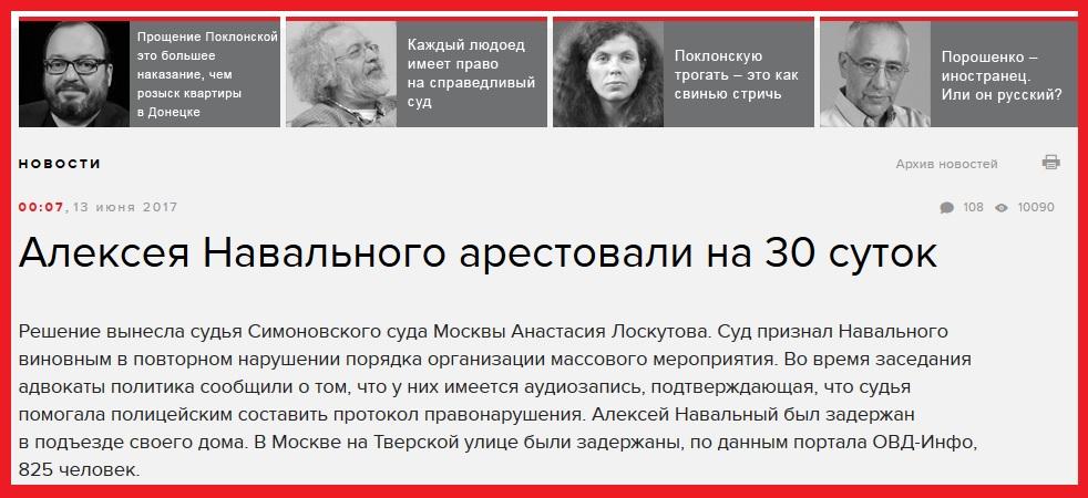 Судья приговорила Алексея Навального к 30 суткам в тюрьме. .jpg