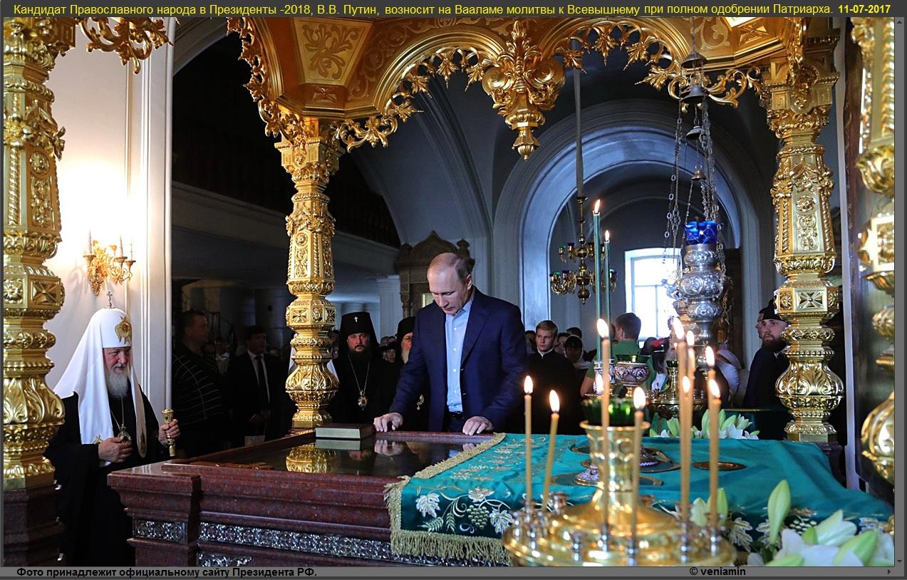 Путин В.В. молится на Вааламе 11-07-2017, при полном одобрении Патриарха.(рамка)