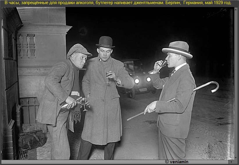Берлинский бутлегер наливает в часы запрещённые для продажи алкоголя (май 1929) рамка. Берлин, Германия(из сети) рамка