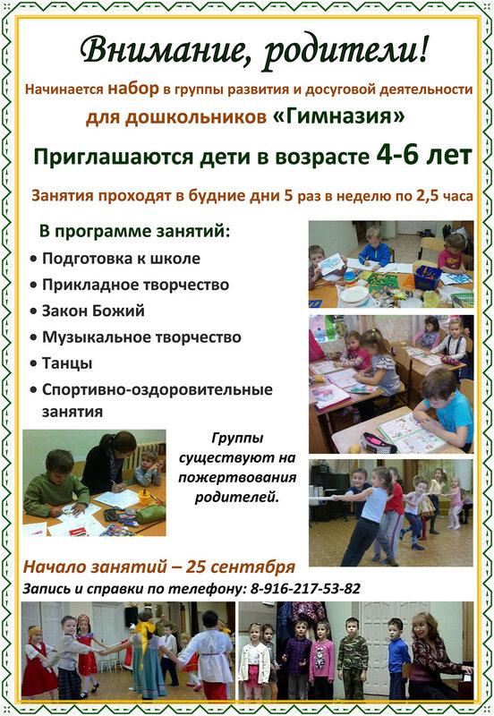Набор в группы развития и досуговой деятельности для дошкольников Гимназия
