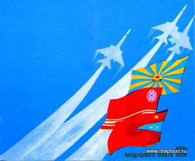 День Воздушного Флота открытки фото рисунки картинки поздравления