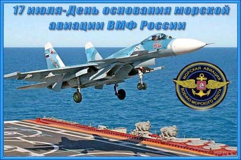 Открытка на День авиации военно-морского флота