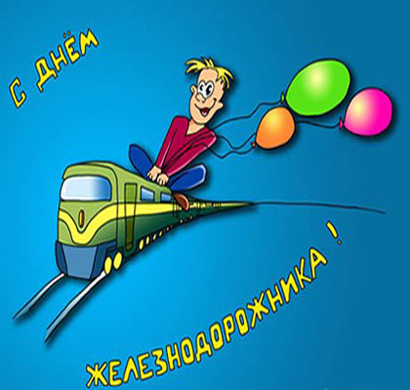 Поздравление с днем железнодорожника!