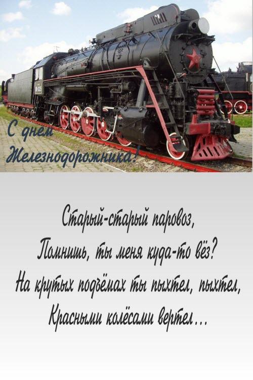 С днем железнодорожника! Веселое поздравление