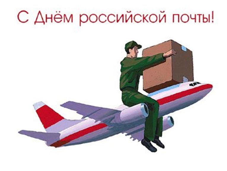 Открытка. День российской почты. Письмо-авиа