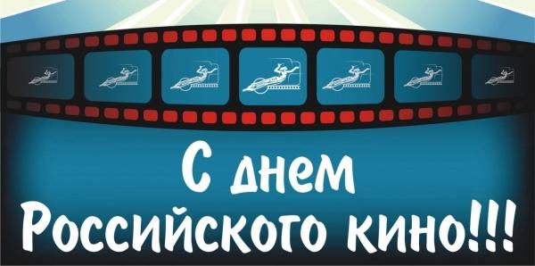 27 августа отмечается День Российского кино открытки фото рисунки картинки поздравления