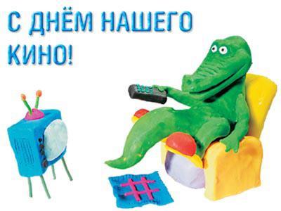 День российского кино. Поздравляю!