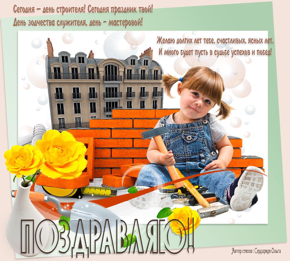 Сегодня – день строителя! открытки фото рисунки картинки поздравления