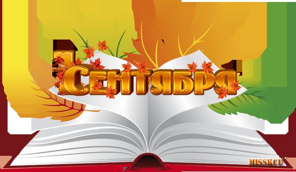 1 сентября - начинается осень и учебный год! открытки фото рисунки картинки поздравления