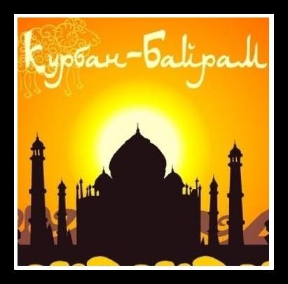 Открытки к Празднику Курбан-Байрам. С праздником всех