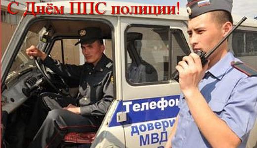 Открытки к дню ППС полиции!