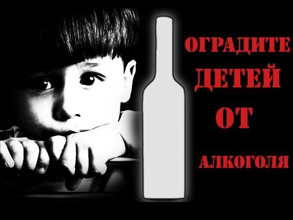 Всероссийский день трезвости. оградите детей от алкоголя открытки фото рисунки картинки поздравления