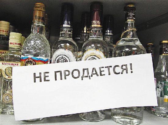 День трезвости в России 11 сентября. Не продается!