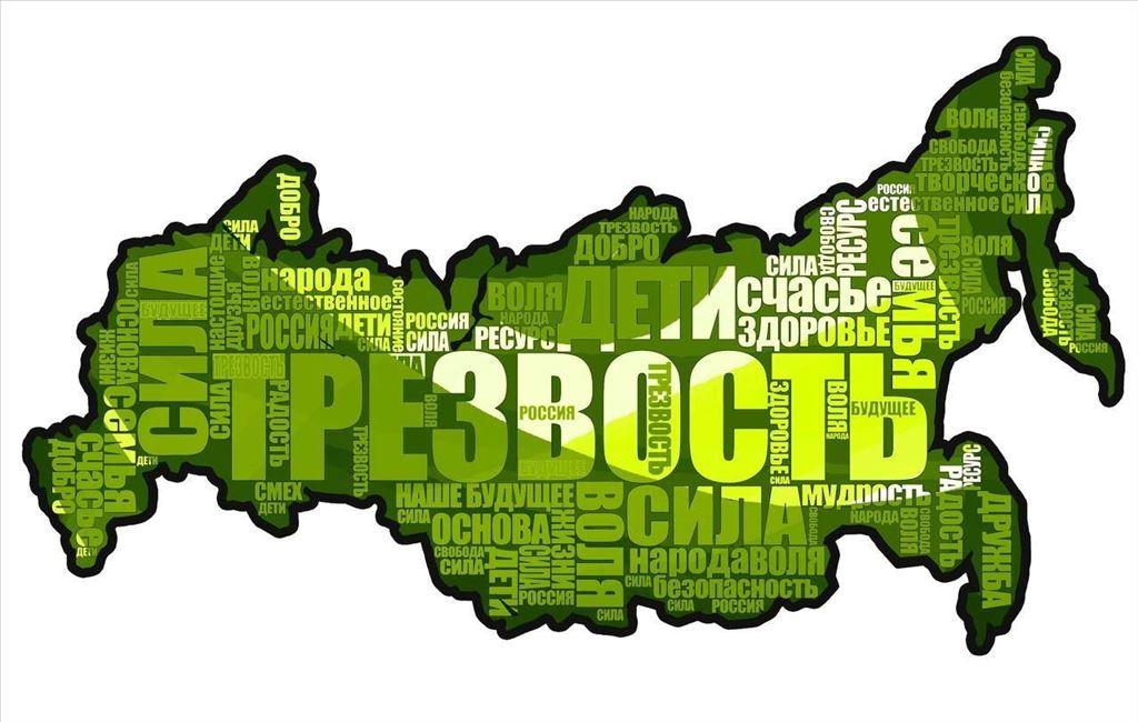 День трезвости в России. Карта России
