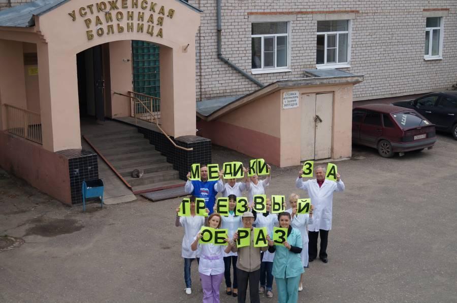День трезвости в России. Медики за трезвый образ жизни