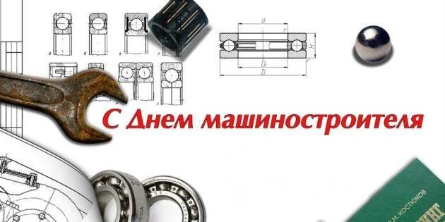 Открытки. День машиностроителя. Поздравляю вас!
