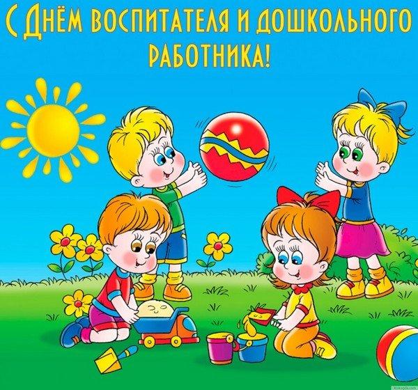 Открытка. С днем дошкольного работника! На прогулке с игрушками открытки фото рисунки картинки поздравления