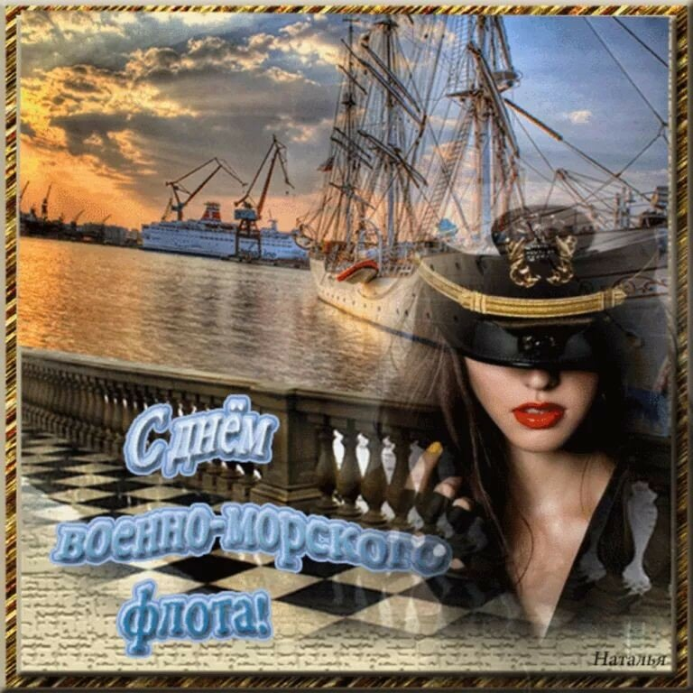 Картинки с поздравлением с днем морского флота