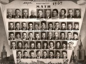 Лесохозяйственный факультет 1967 год