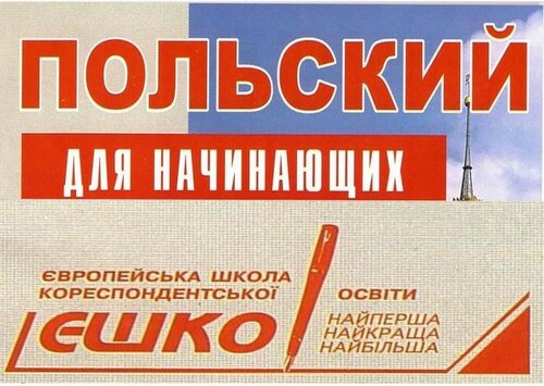 Ешко - Польский язык для начинающих
