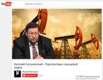 Пилипец Олег нефтяник ортодокс о сланце.jpg