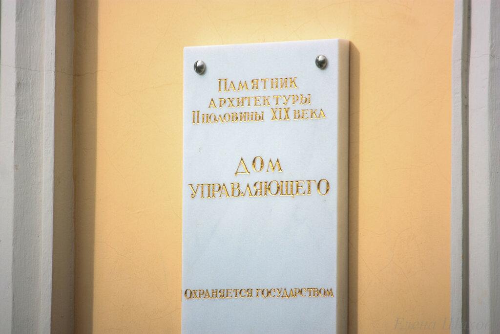 Кусково - управляющего дом-7.jpg