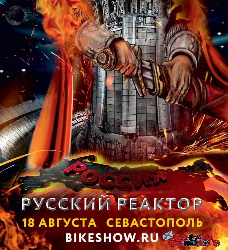 русскийРеактор2-768x844.jpg