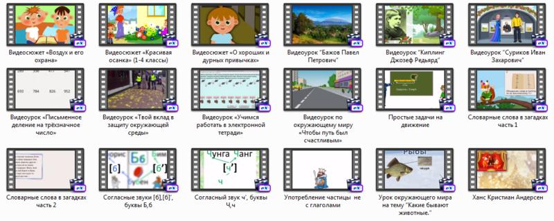 Видеоуроки для начальных классов.png