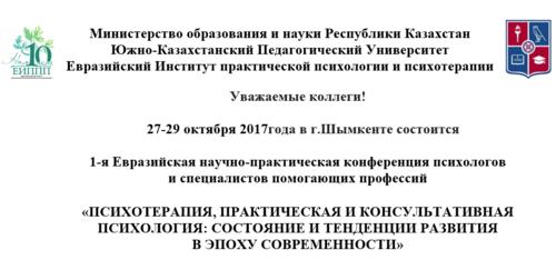 Конференция в Шымкенте.png